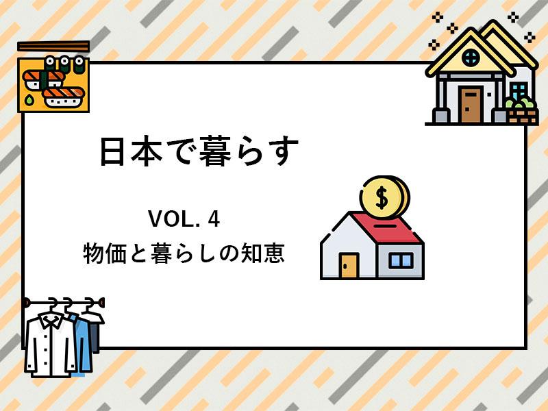 日本でくらすサムネ04