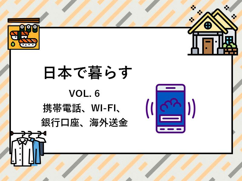 日本でくらすサムネ06