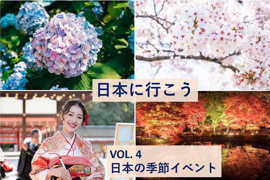 日本に行こう④-top picture 00