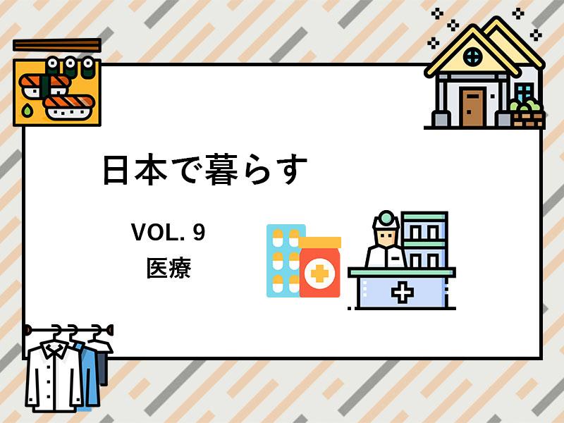 日本でくらすサムネ09